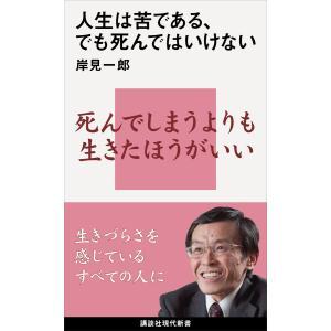 人生は苦である、でも死んではいけない 電子書籍版 / 岸見一郎|ebookjapan