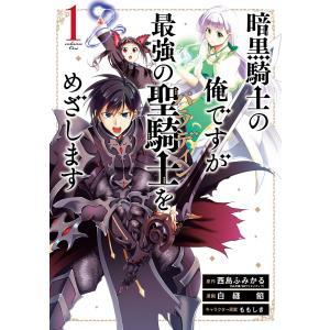 【デジタル版限定特典付き】暗黒騎士の俺ですが最強の聖騎士をめざします (1) 電子書籍版 ebookjapan