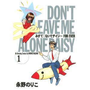 みすてないでデイジー FOR EVER(1) 電子書籍版 / 著:永野のりこ|ebookjapan