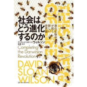 社会はどう進化するのか――進化生物学が拓く新しい世界観 電子書籍版 / 著:デイヴィッド・スローン・...
