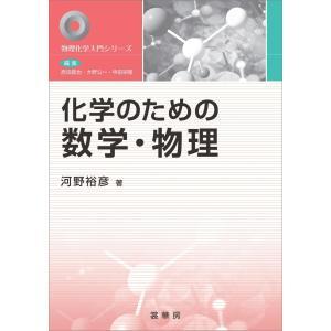 化学のための数学・物理 電子書籍版 / 河野裕彦 ebookjapan