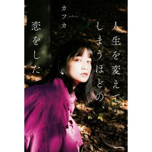 人生を変えてしまうほどの、恋をした 電子書籍版 / 著者:カフカ