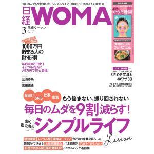 日経ウーマン 2020年3月号 電子書籍版 / 日経ウーマン編集部|ebookjapan