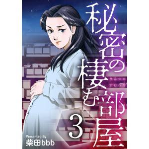秘密の棲む部屋 (3) 電子書籍版 / 柴田bbb ebookjapan