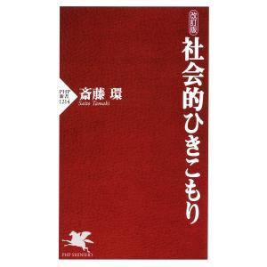 改訂版 社会的ひきこもり 電子書籍版 / 著:斎藤環 ebookjapan