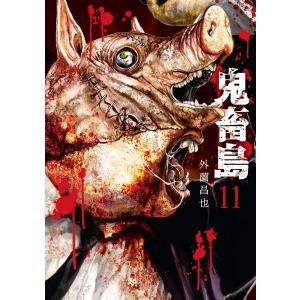 【初回50%OFFクーポン】鬼畜島 11巻 電子書籍版 / 外薗昌也 ebookjapan