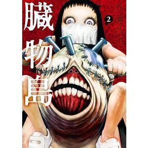 【初回50%OFFクーポン】臓物島 2巻 電子書籍版 / 外薗昌也 ebookjapan