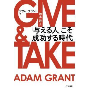 GIVE&TAKE 「与える人」こそ成功する時代 電子書籍版 / アダム・グラント/楠木建|ebookjapan