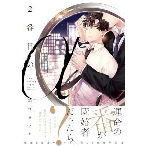 2番目のα【電子限定かきおろし付】 電子書籍版 / 渋江ヨフネ ebookjapan