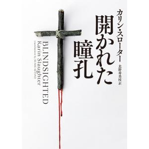 開かれた瞳孔 電子書籍版 / カリン・スローター 翻訳:北野寿美枝|ebookjapan