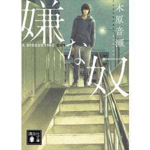 嫌な奴 電子書籍版 / 木原音瀬|ebookjapan