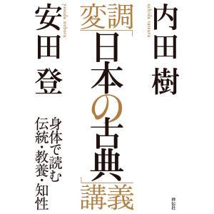 変調「日本の古典」講義――身体で読む伝統・教養・知性 電子書籍版 / 内田 樹/安田 登|ebookjapan
