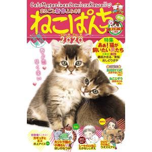 ねこぱんち No.162 春よ恋号 電子書籍版 ebookjapan