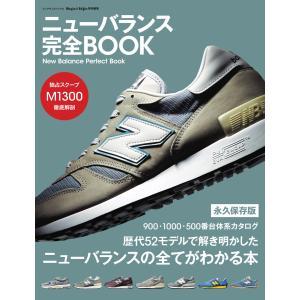 Begin特別編集 ニューバランス 完全BOOK 電子書籍版 / Begin特別編集編集部|ebookjapan