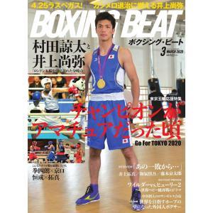 BOXING BEAT(ボクシング・ビート) 2020年3月号 電子書籍版 / BOXING BEA...