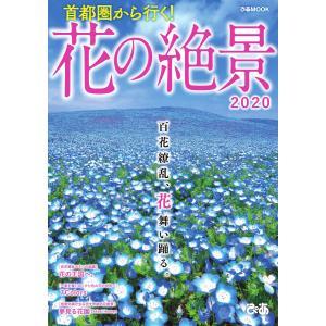 ぴあMOOK 首都圏から行く! 花の絶景 2020 電子書籍版 / ぴあMOOK編集部|ebookjapan