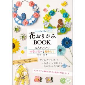 nanahoshiの花おりがみBOOK 大人かわいい四季の花々と動物たち 電子書籍版 / 著者:たかはしなな|ebookjapan