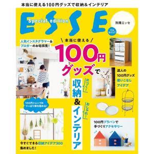 本当に使える100円グッズで収納&インテリア 電子書籍版 / ESSE編集部 ebookjapan
