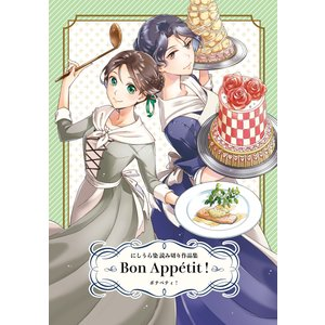 Bon Appetit!にしうら染 読み切り作品集 電子書籍版 / 著:にしうら染|ebookjapan