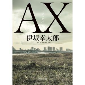 AX アックス 電子書籍版 / 著者:伊坂幸太郎