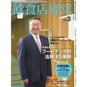 飲食店経営 20年3月号 電子書籍版 / 飲食店経営編集部