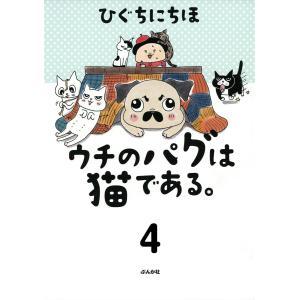 【初回50%OFFクーポン】ウチのパグは猫である。(分冊版) 【第4話】 電子書籍版 / ひぐちにちほ|ebookjapan