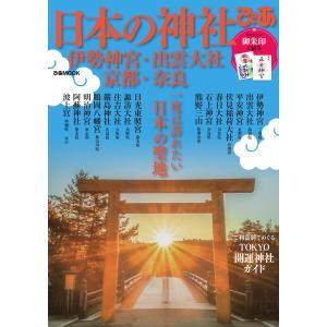 ぴあMOOK 日本の神社ぴあ 電子書籍版 / ぴあMOOK編集部|ebookjapan