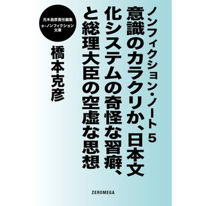 ノンフィクション・ノート5 意識のカラクリか、日本文化システムの奇怪な習癖、と総理大臣の空虚な思想 電子書籍版 / 橋本克彦 ebookjapan