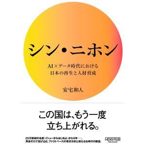 シン・ニホン AI×データ時代における日本の再生と人材育成 電子書籍版 / 著:安宅和人|ebookjapan