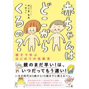 赤ちゃんはどこからくるの? 親子で学ぶはじめての性教育 電子書籍版 / 著:のじまなみ|ebookjapan