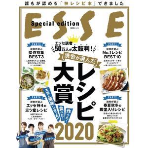 読者が選んだレシピ大賞2020 電子書籍版 / ESSE編集部 ebookjapan