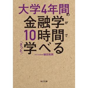 大学4年間の金融学が10時間でざっと学べる 電子書籍版 / 著者:植田和男