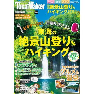 東海の絶景山登り&ハイキング 電子書籍版 / 編:TokaiWalker編集部