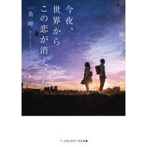 今夜、世界からこの恋が消えても 電子書籍版 / 著者:一条岬|ebookjapan