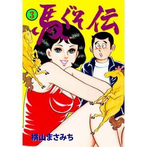 馬ぐそ伝 (3) 電子書籍版 / 横山まさみち|ebookjapan