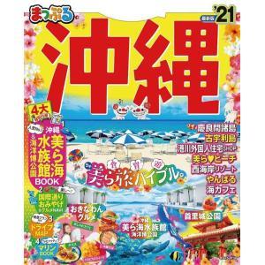 まっぷる 沖縄'21 電子書籍版 / 昭文社|ebookjapan