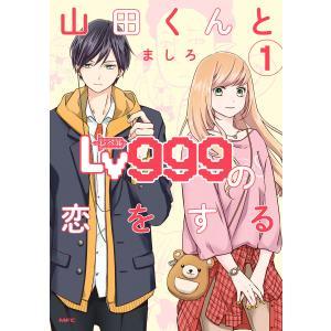 山田くんとLv999の恋をする(1) 電子書籍版 / 著者:ましろ