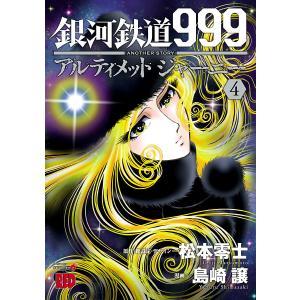 【初回50%OFFクーポン】銀河鉄道999 ANOTHER STORY アルティメットジャーニー (4) 電子書籍版|ebookjapan