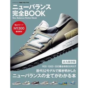 ニューバランス 完全BOOK 電子書籍版 / 世界文化社|ebookjapan