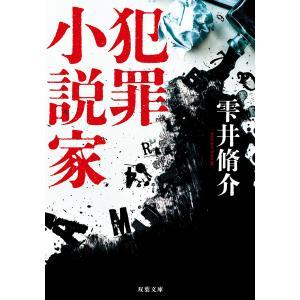 犯罪小説家 <新装版> 電子書籍版 / 雫井脩介 ebookjapan