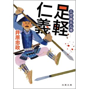 三河雑兵心得 : 1 足軽仁義 電子書籍版 / 井原忠政|ebookjapan