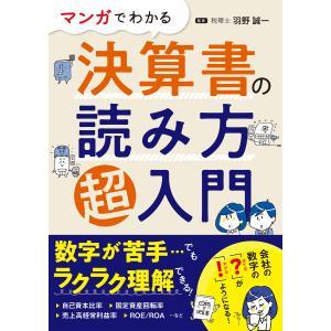 マンガでわかる 決算書の読み方超入門 電子書籍版 / 監修:羽野誠一|ebookjapan