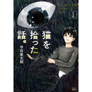 猫を拾った話。 (1) 電子書籍版 / 寺田亜太朗 ebookjapan