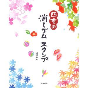 四季の消しゴムスタンプ 電子書籍版 / 著:山田泰幸|ebookjapan