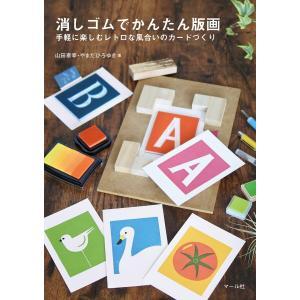 消しゴムでかんたん版画 電子書籍版 / 著:山田泰幸 著:やまだひろゆき|ebookjapan