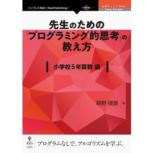 先生のための「プログラミング的思考」の教え方 小学校5年算数編 電子書籍版 / 草野俊彦