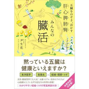 みんなの臓活 - 五臓をのぞき、活かす - 電子書籍版 / 尹生花|ebookjapan
