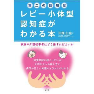 【初回50%OFFクーポン】第二の認知症 レビー小体型認知症がわかる本 電子書籍版 / 川畑信也(著)|ebookjapan