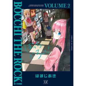 ぼっち・ざ・ろっく! (2) 電子書籍版 / はまじあき|ebookjapan