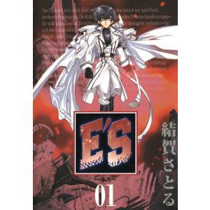 E'S (1) 電子書籍版 / 結賀さとる|ebookjapan